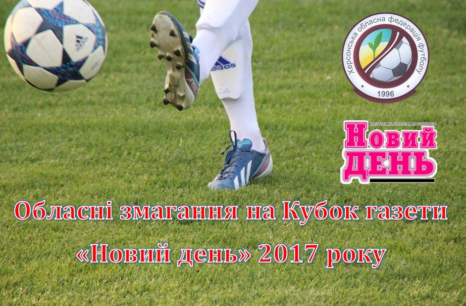 """Обласні змагання на Кубок газети """"Новий день"""" 2017 року. 1/8 фіналу"""