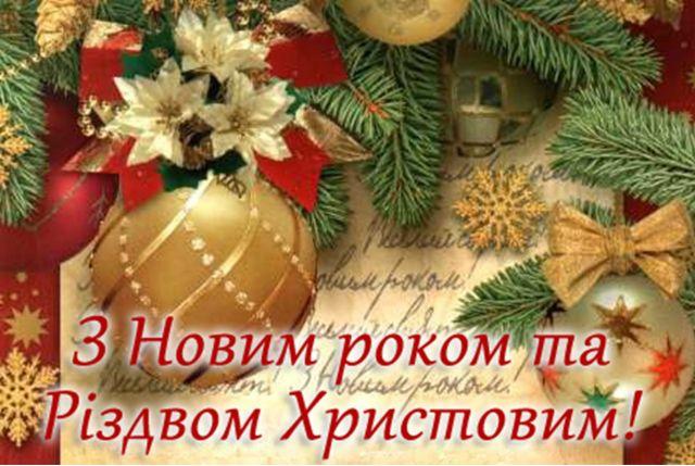 З Новим 2018 Роком та Різдвом!