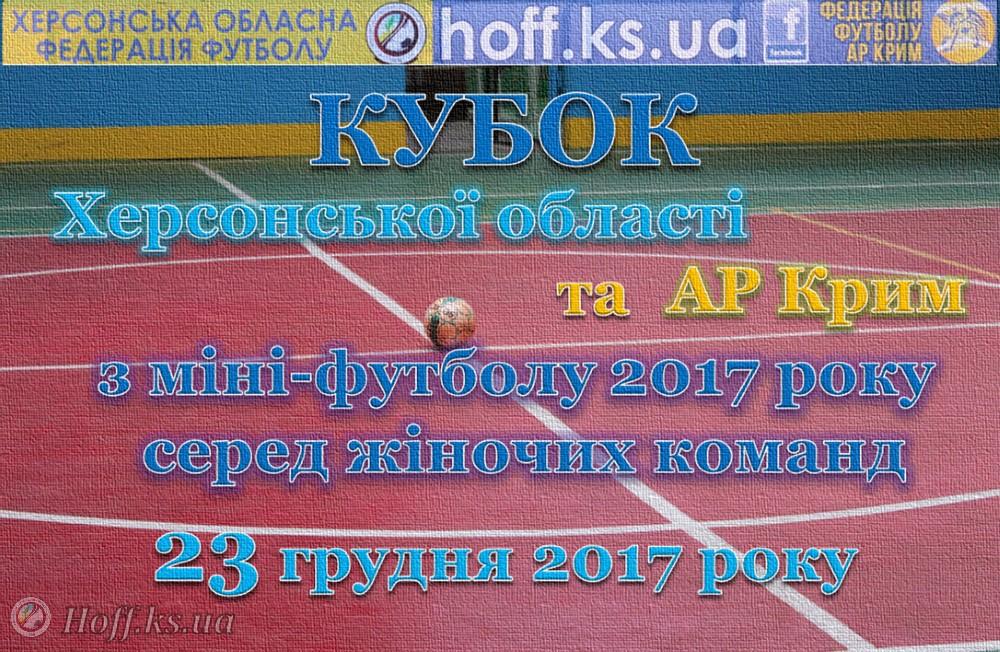 Запрошуються команди для у часті у розіграші Кубка Херсонської області та АР Крим з футзалу серед жіночих команд
