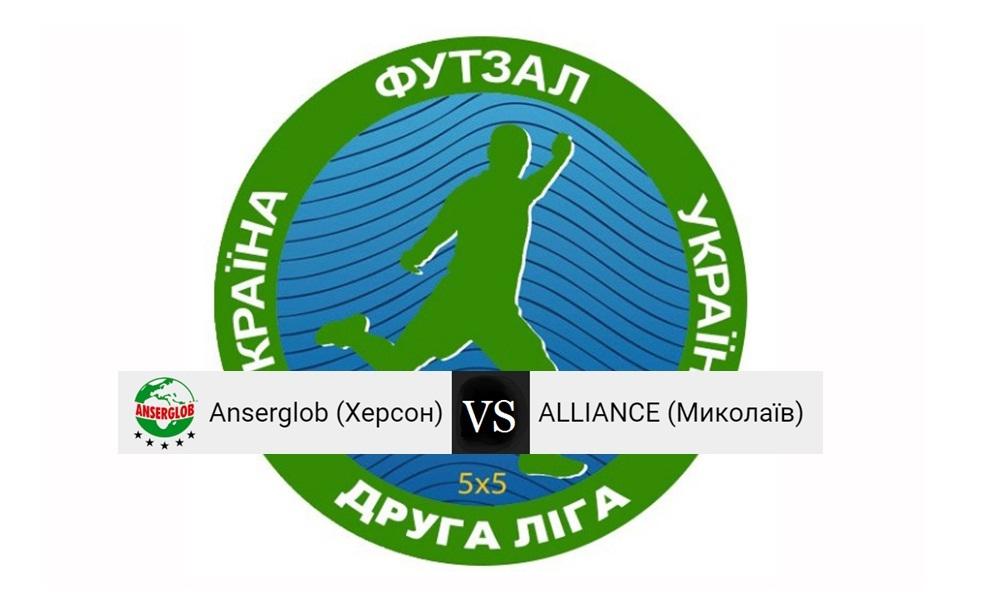 Сегодня в Херсоне состоится матч Второй лиги Украины по футзалу Ансерглоб – Альянс.