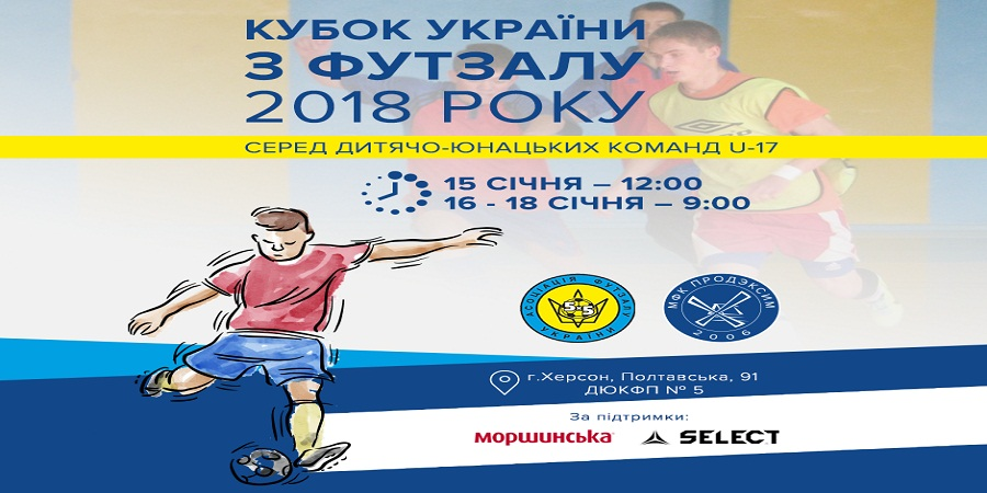 В Херсоне при поддержке МФК «Продэксим» пройдет Кубок Украины по футзалу среди детско-юношеских команд