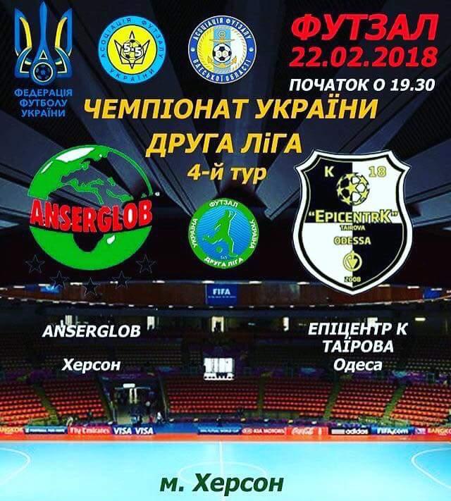 Вторая лига: 22 февраля состоится ответный матч Ансерглоб – «Эпицентр К Таирова» Одесса