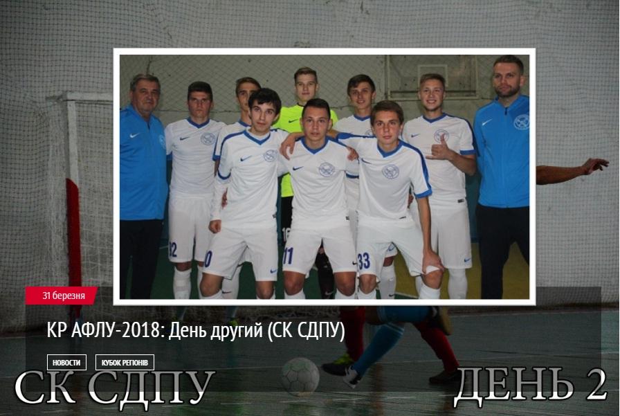Продексім-2 у розіграші Кубку Регіонів АФЛУ. День другий СК СДПУ. Онлайн-ТВ