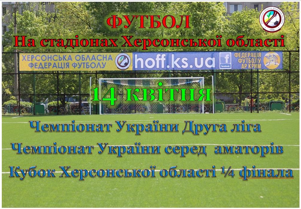 14 квітня ФУТБОЛ на стадіонах Херсонської області