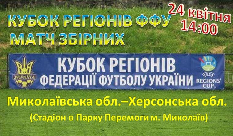 КУБОК РЕГІОНІВ ФФУ 2018 року. Матч збірних Миколаєва та Херсону. ONLINE-TV
