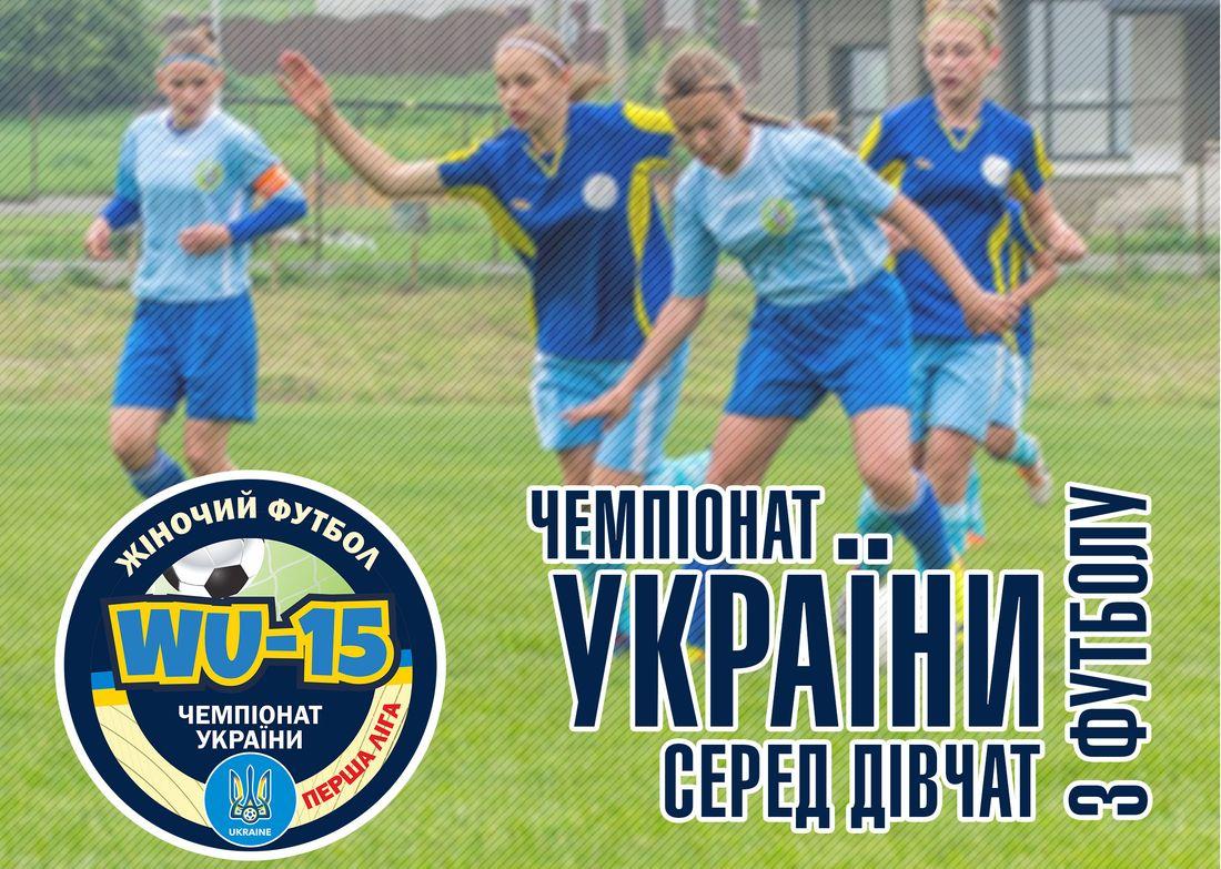 У Миколаєві завершився Чемпіонат України з футболу серед дівочих команд до 15 років у Першій лізі сезону 2018.