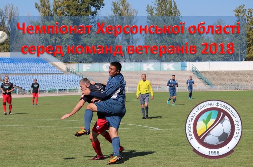 Увага! Стартує Чемпіонат Херсонської області з футболу серед команд ветеранів (35+)!