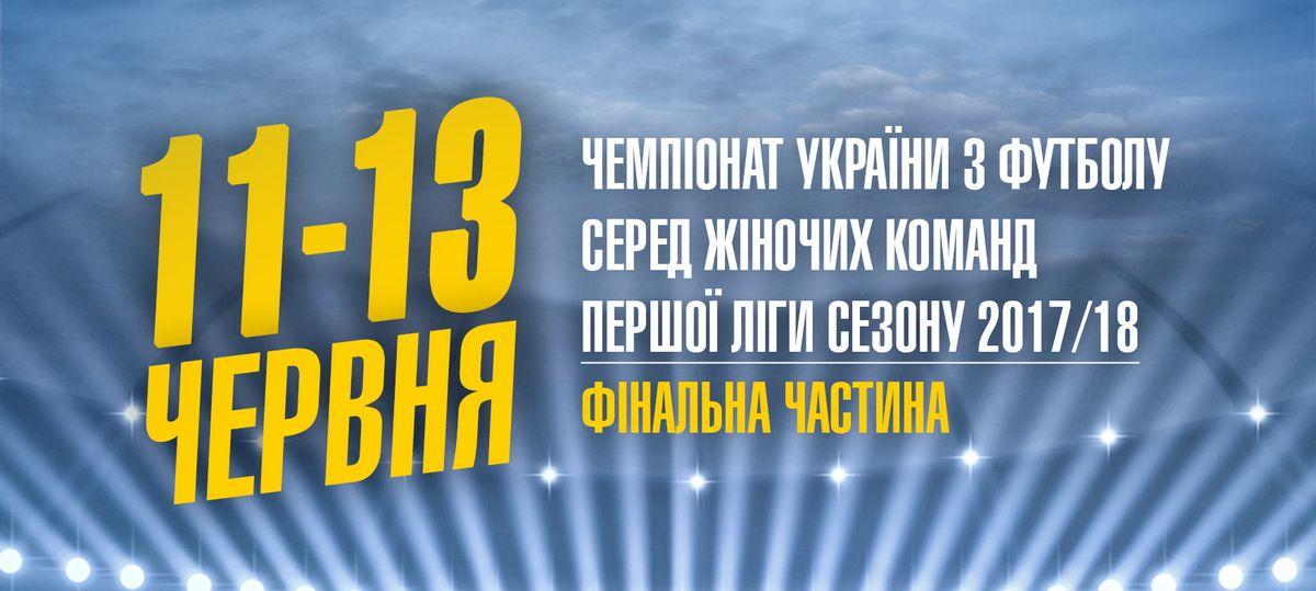Календар матчів Чемпіонату України Перша ліга 17/18. Фінальний етап