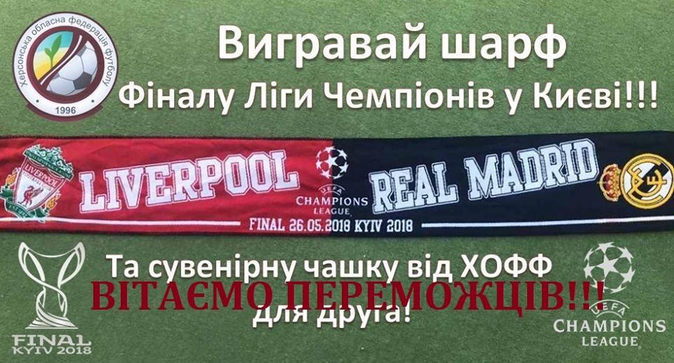 Вітаємо переможця конкурсу «Вигравай шарф Фіналу UEFA Champions League 2018!!» від Херсонської обласної федерації футболу!