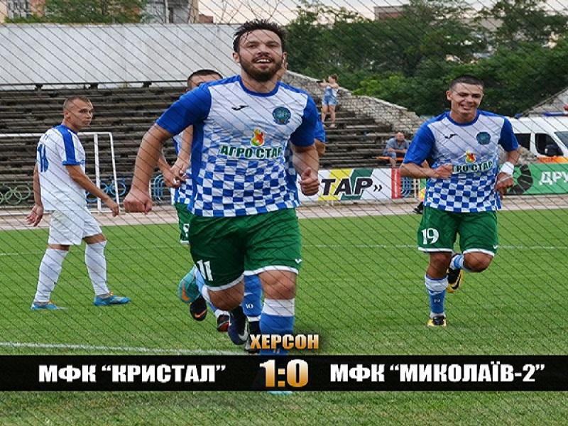 МФК Кристал Херсон перемогою дебютує у Другій лізі!