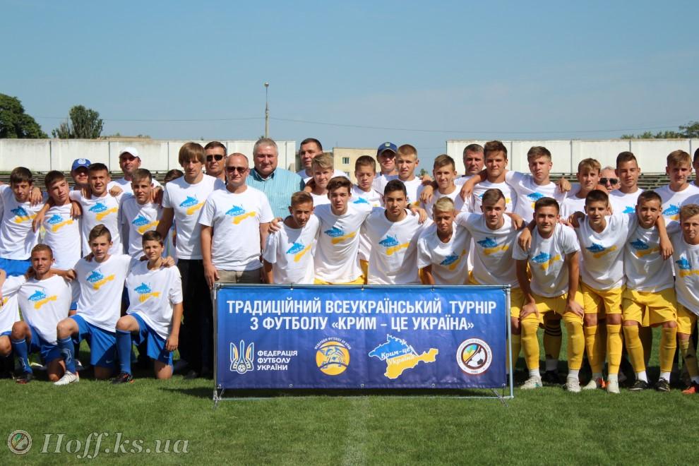 Турнір «Крим – це Україна!» відкрито!!!