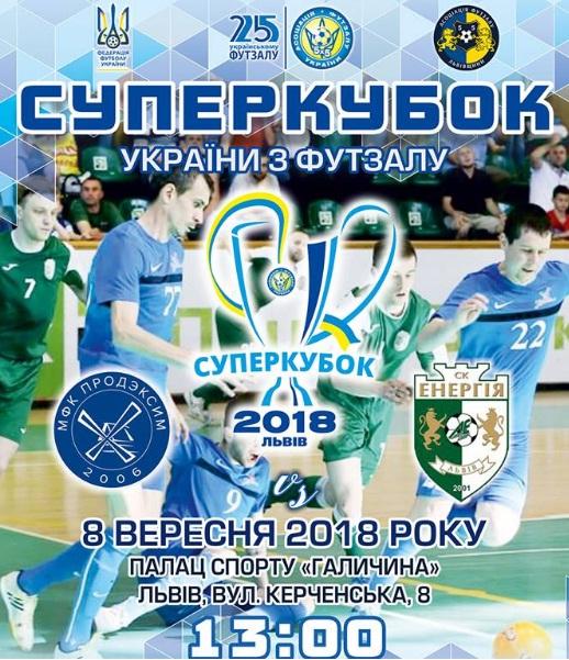 Суперкубок України-2018. Анонс поєдинку