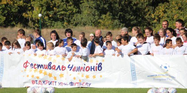 Фестиваль чемпіонів «Відкриті уроки футболу» у смт. Асканія-Нова. ФОТОЗВІТ