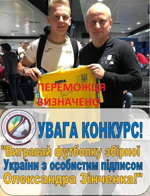 Вітаємо переможця конкурсу «Вигравай футболку національної збірної України з особистим підписом Олександра Зінченка!» від ХОФФ