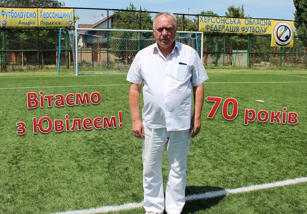 Вітаємо з Ювілеєм Володіна Володимира Миколайовича!