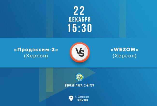 Вторая лига. Продэксим-2 – WEZOM. ONLINE-TV