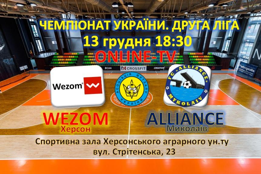 Чемпіонат України, Друга ліга: WEZOM – ALLIANCE. ONLINE-TV
