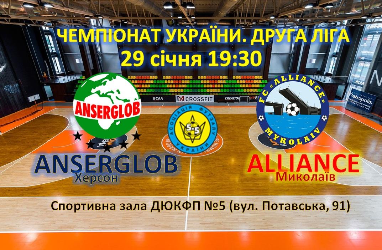 Друга ліга: ANSERGLOB Херсон- ALLIANCE Миколаїв