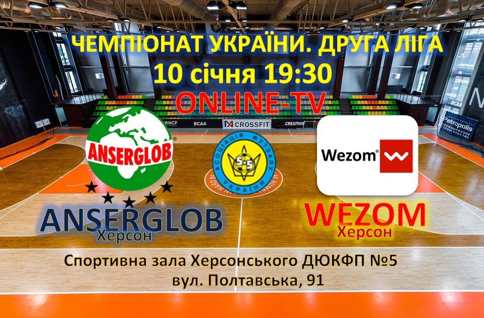 Друга ліга: ANSERGLOB – WEZOM. ONLINE-TV