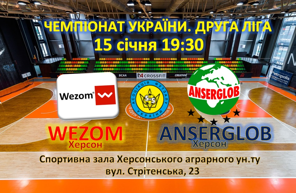 Чемпіонат України, Друга ліга: WEZOM – ANSERGLOB. ONLINE-TV