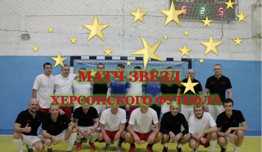 Матч звезд херсонского футбола к 10-ти летию Заира!!!