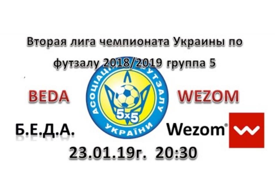 Чемпионат Украины, Вторая лига: Б.Е.Д.А. (Николаев) – WEZOM (Херсон). ONLINE-TV