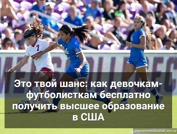 Это твой шанс: как девочкам-футболисткам бесплатно получить высшее образование в США