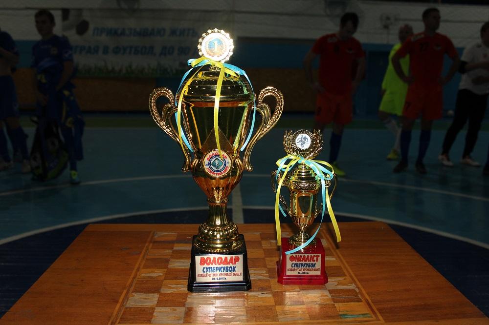 5 января состоится матч за Суперкубок 2018!