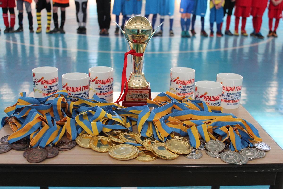 10 традиційний турнір з футзалу пам'яті заслуженого тренера України Пилипенка Віктора Івановича