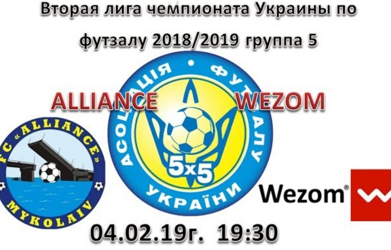 Чемпионат Украины, Вторая лига: ALLIANCE (Николаев) – WEZOM (Херсон). ONLINE-TV