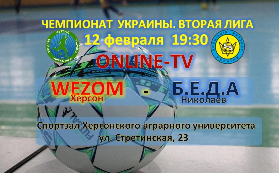 Чемпионат Украины, Вторая лига: WEZOM – Б.Е.Д.А. ONLINE-TV