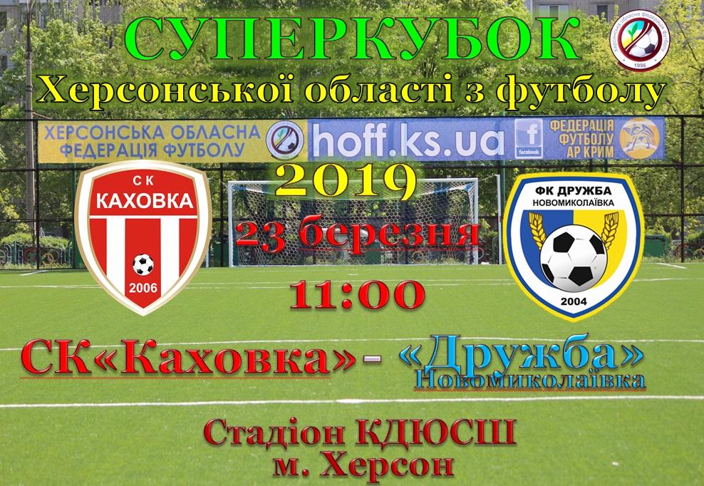 23 березня відбудеться матч за Суперкубок Херсонської області 2019 року