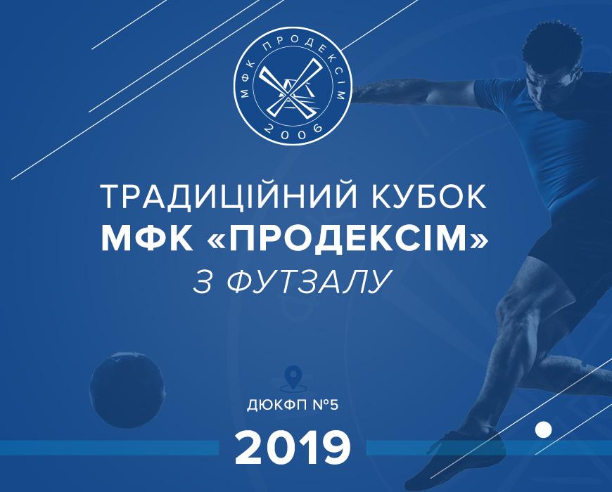 """Кубок МФК """"Продэксим"""" 2019 года. Первые матчи"""