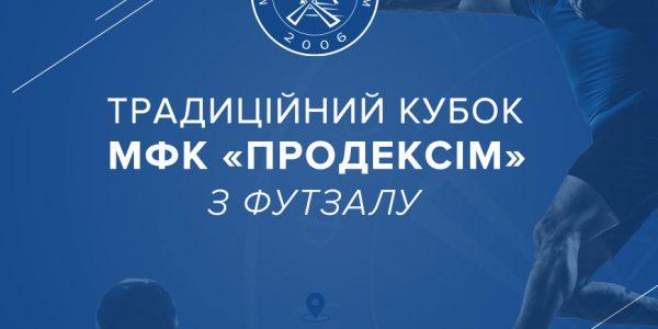 Определились финалиста Кубка Продэксим 2019 года