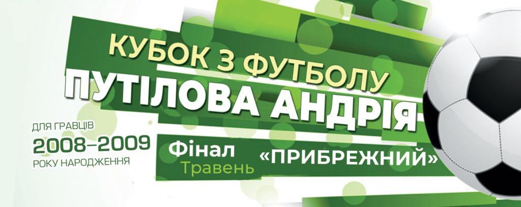 На Херсонщине за Кубок Путилова соревнуются 34 команды
