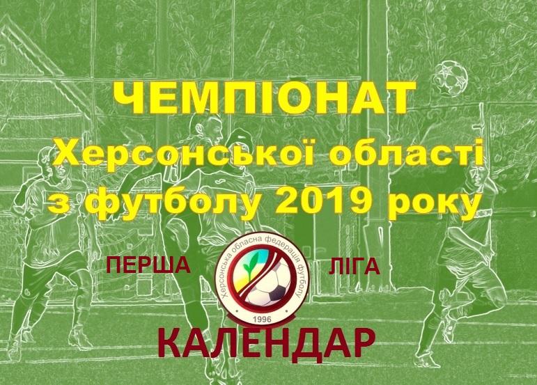 Чемпіонат Херсонської області 2019. Перша ліга. Календар