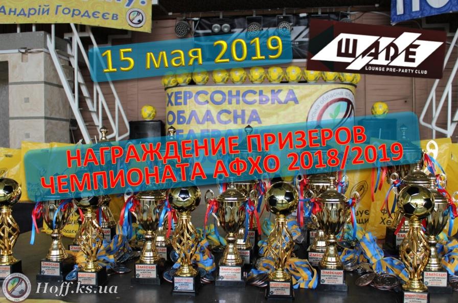 15 мая состоится церемония награждения призеров чемпионата АФХО