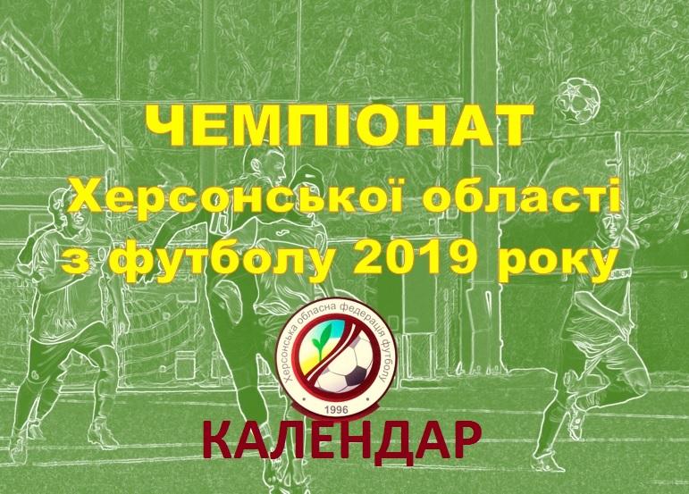 Календар першої половини Чемпіонату Херсонської області серед аматорських команд 2019 року