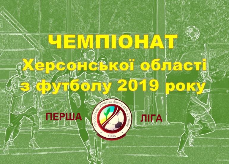 Чемпіонат Херсонської області 2019. Перша ліга. Результати матчів 5-го туру