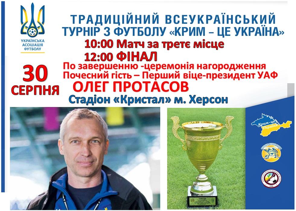 Фінальний день V Традиційного турніру «Крим – це Україна»
