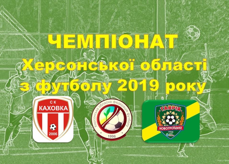 """Чемпіонат області 7 тур: СК """"Каховка"""" та новотроїцька """"Таврія"""" розділили очки"""