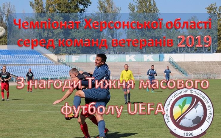 З нагоди Тижня масового футболу УЄФА 21 та 22 вересня у с. Чулаківка відбудеться Чемпіонат області серед ветеранів 45+.