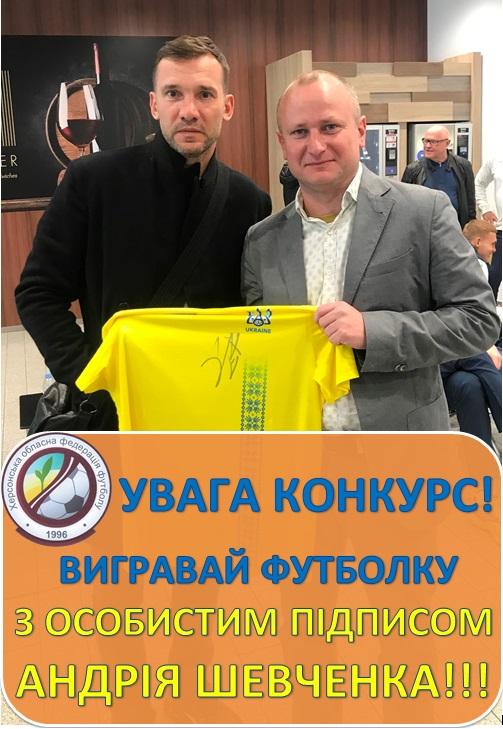 Херсонська обласна федерація футболу вітає Андрія Шевченка з Днем Народження та оголошує новий конкурс!!!