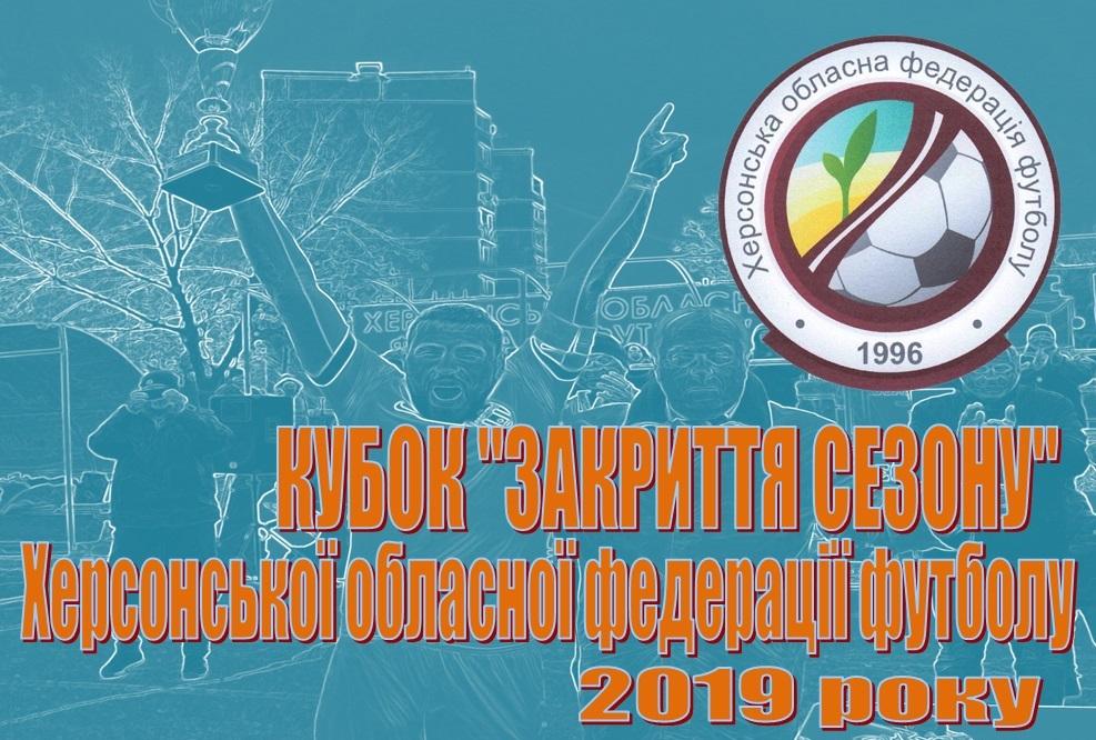 """5 жовтня стартує Кубок """"Закриття сезону"""" ХОФФ 2019 року"""