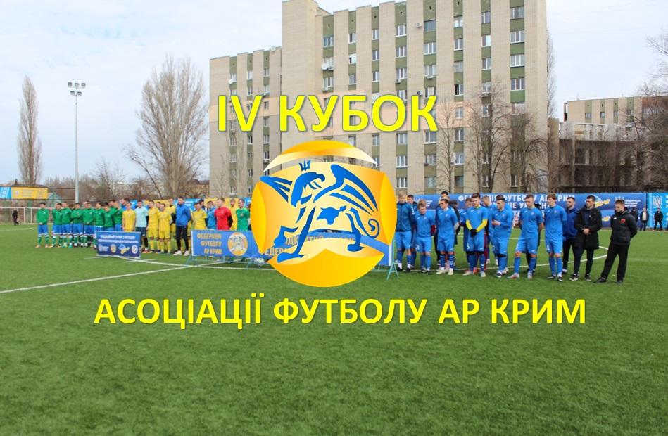 """Фінальний день. ONLINE-TV: ІV традиційний турнір з футболу """"Відкритий Кубок Асоціації футболу АР Крим"""" 2020 року."""