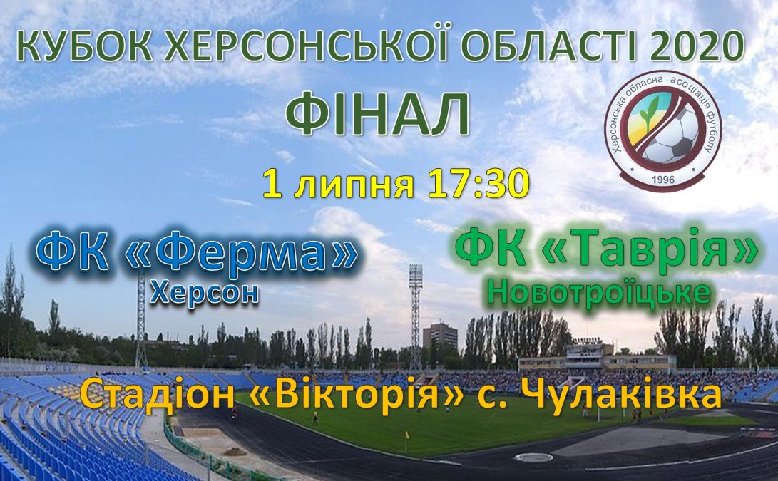 Кубок Херсонської області  з футболу 2020 року. ФІНАЛ. ONLINE-TV