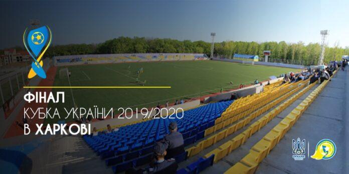 30 вересня відбудеться фінальний матч  Кубка України серед жіночих команд «Восход» – «Житлобуд-2». ONLINE-TV