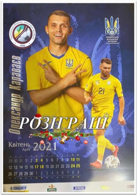 Розіграш фірмового календаря з футболістами націанальної збірної України