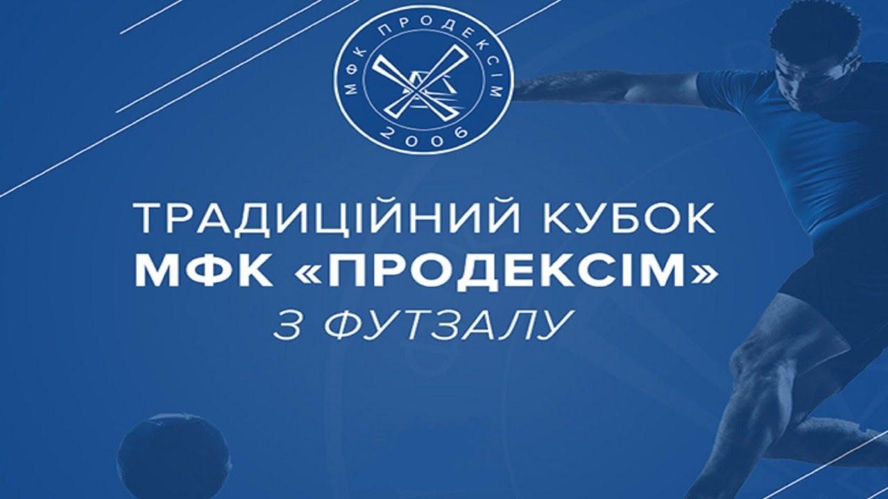 Відбулось жеребкування другого туру Кубка МФК «Продексім»