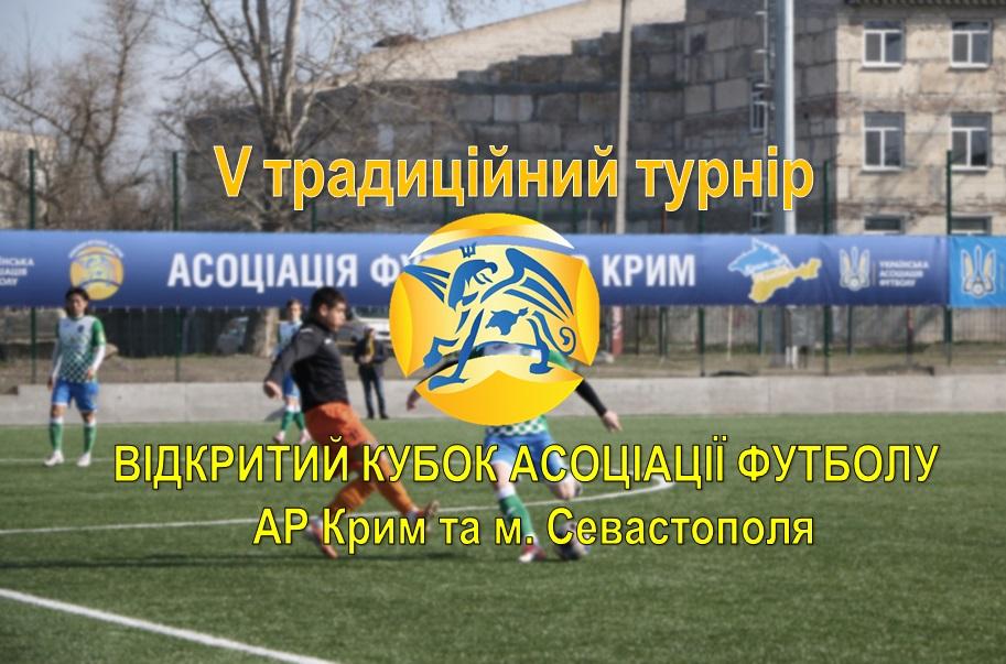 Розклад матчів V Відкритого Кубка АР Крим з футболу!